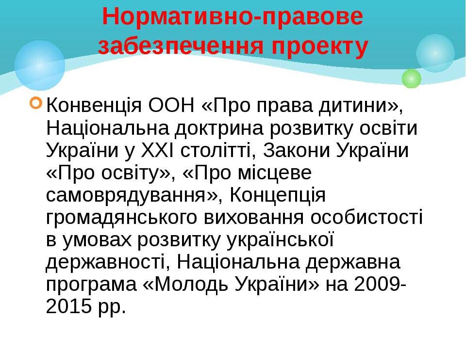 Конвенція ООН «Про права дитини», Національна доктрина розвитку освіти Україн...