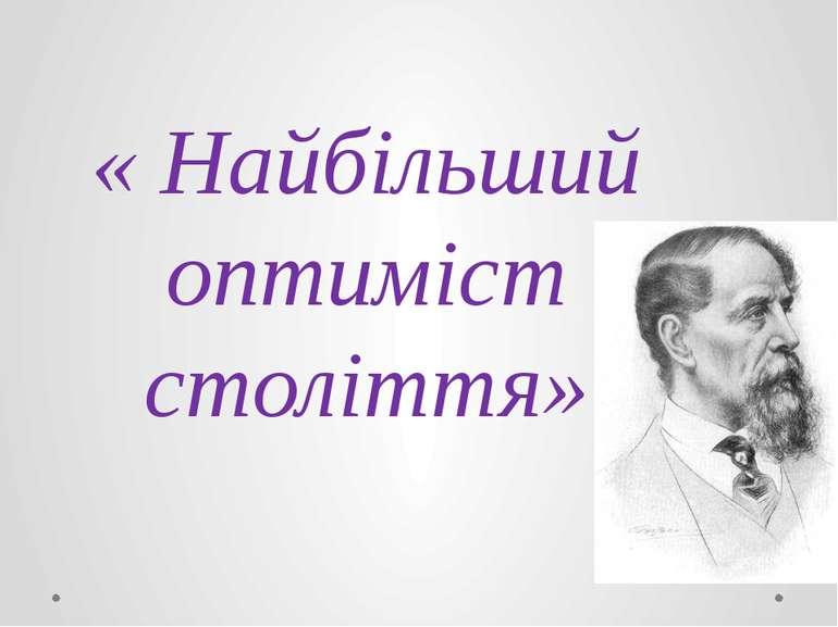 « Найбільший оптиміст століття»