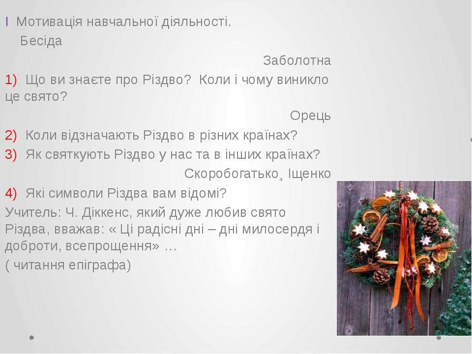 I Мотивація навчальної діяльності. Бесіда Заболотна 1) Що ви знаєте про Різдв...