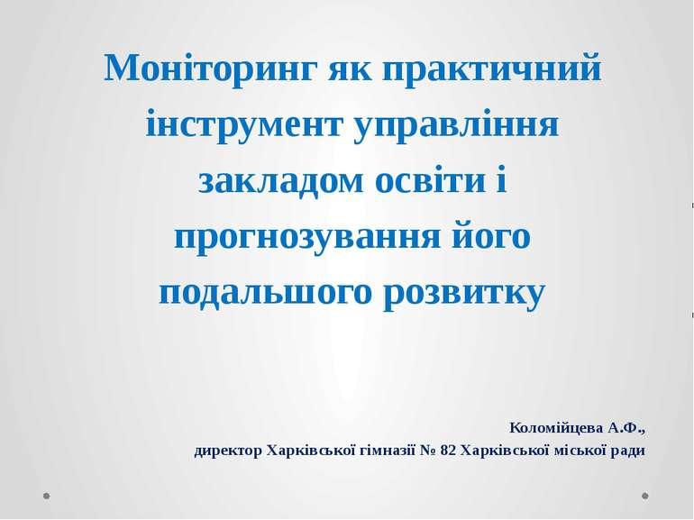 Моніторинг як практичний інструмент управління закладом освіти і прогнозуванн...