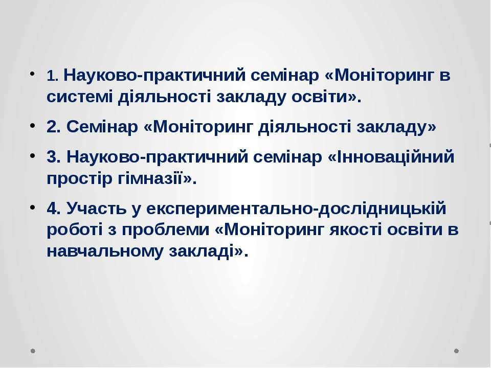 1. Науково-практичний семінар «Моніторинг в системі діяльності закладу освіти...