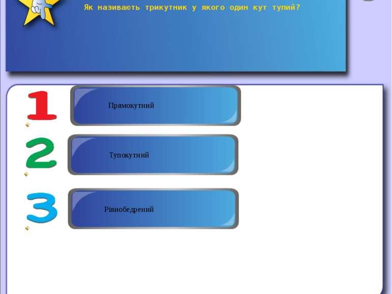 Як називають трикутник у якого всі кути рівні?