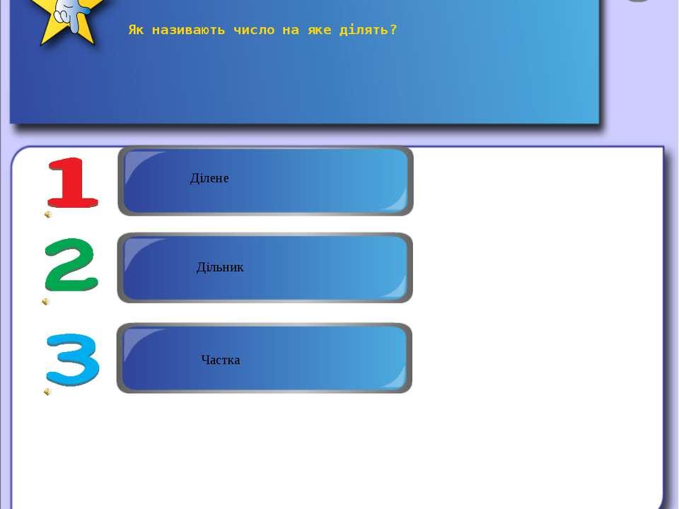 Як називають дріб, у якого знаменник більший чисельника?