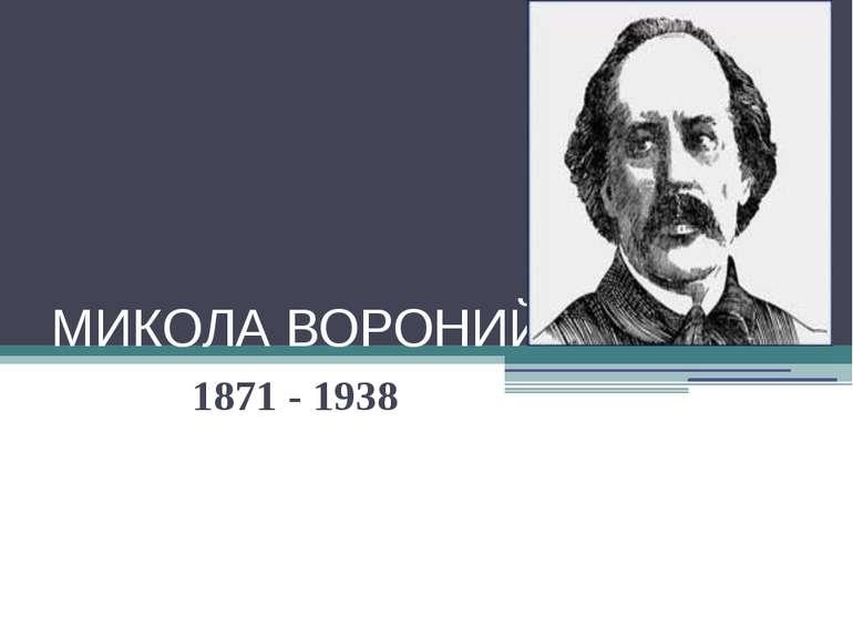 МИКОЛА ВОРОНИЙ 1871 - 1938