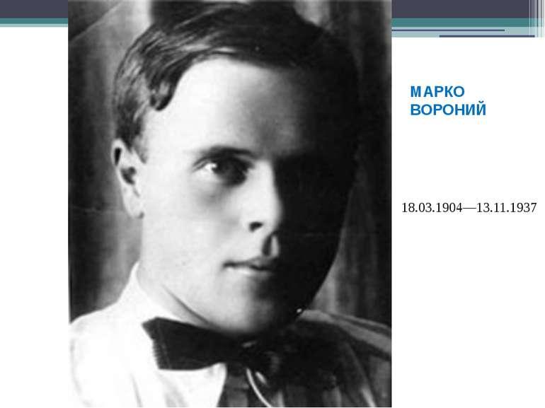 МАРКО ВОРОНИЙ 18.03.1904—13.11.1937