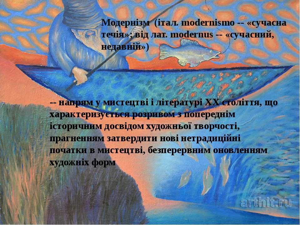 Модернізм (італ. modernismo -- «сучасна течія»; від лат. modernus -- «сучасни...
