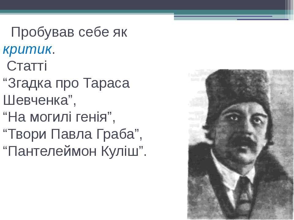 """Пробував себе як критик. Статті """"Згадка про Тараса Шевченка"""", """"На могилі гені..."""