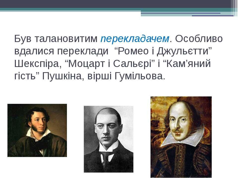 """Був талановитим перекладачем. Особливо вдалися переклади """"Ромео і Джульєтти"""" ..."""
