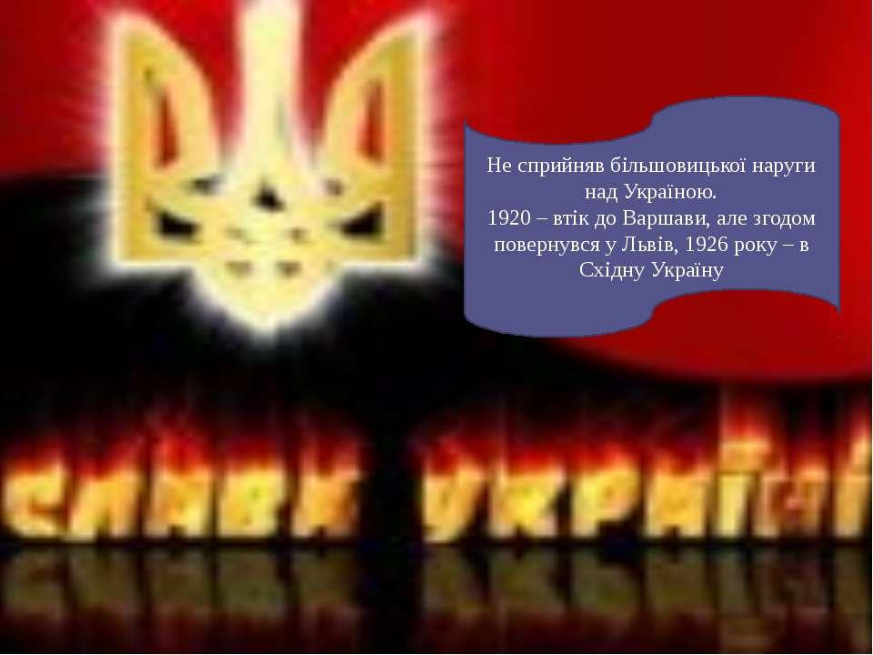 Не сприйняв більшовицької наруги над Україною. 1920 – втік до Варшави, але зг...