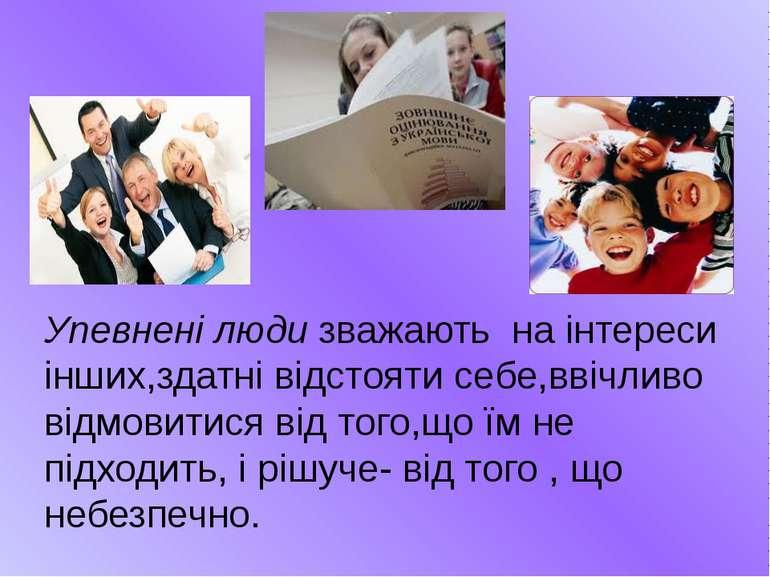 Упевнені люди зважають на інтереси інших,здатні відстояти себе,ввічливо відмо...