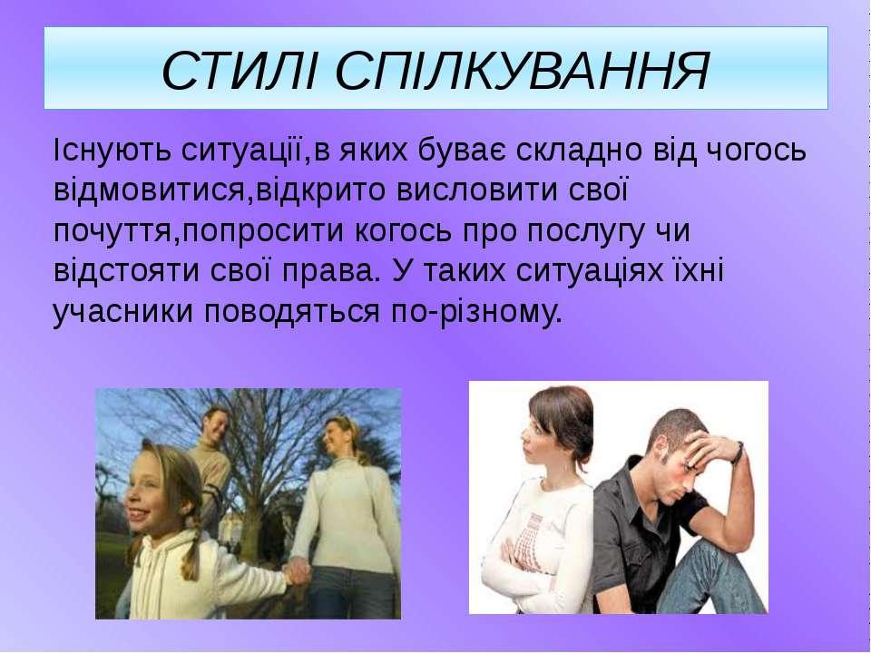 СТИЛІ СПІЛКУВАННЯ Існують ситуації,в яких буває складно від чогось відмовитис...