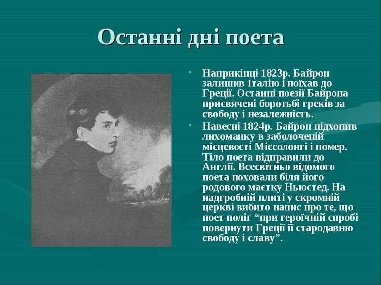 Останні дні поета Наприкінці 1823р. Байрон залишив Італію і поїхав до Греції....