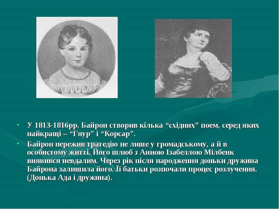 """У 1813-1816рр. Байрон створив кілька """"східних"""" поем, серед яких найкращі – """"Г..."""
