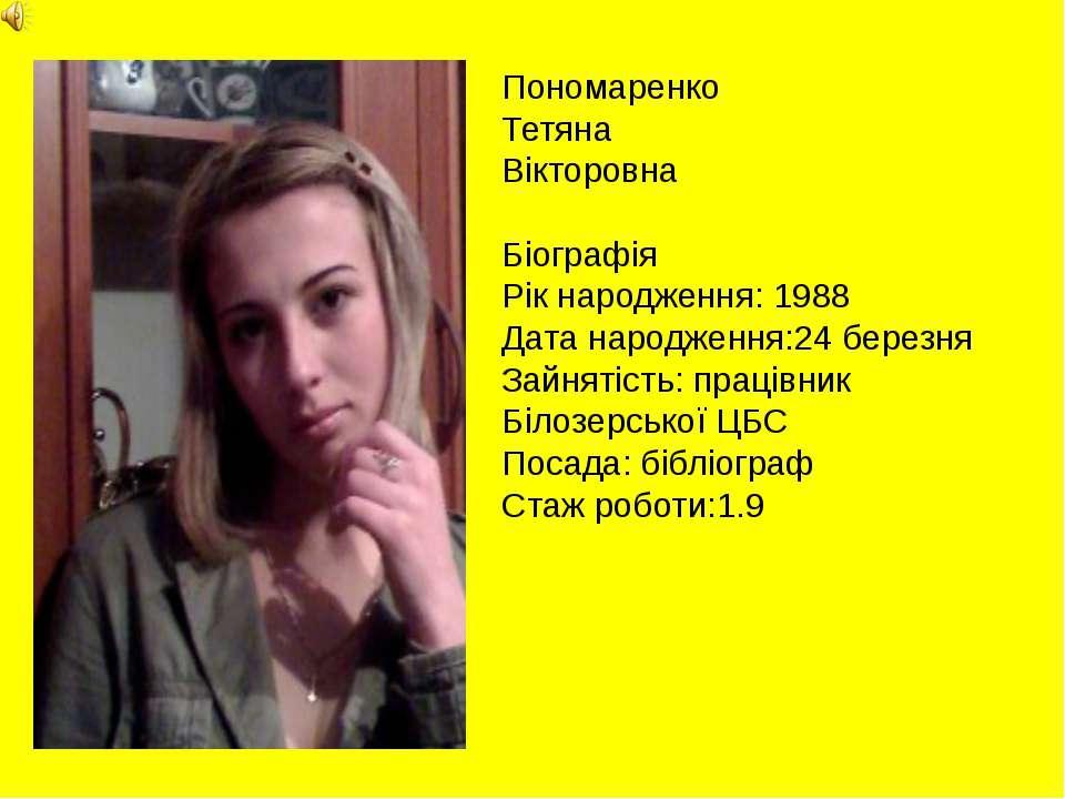 Пономаренко Тетяна Вікторовна Біографія Рік народження: 1988 Дата народження:...