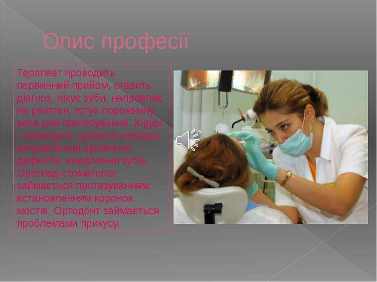Опис професії Терапевт проводить первинний прийом, ставить діагноз, лікує зуб...