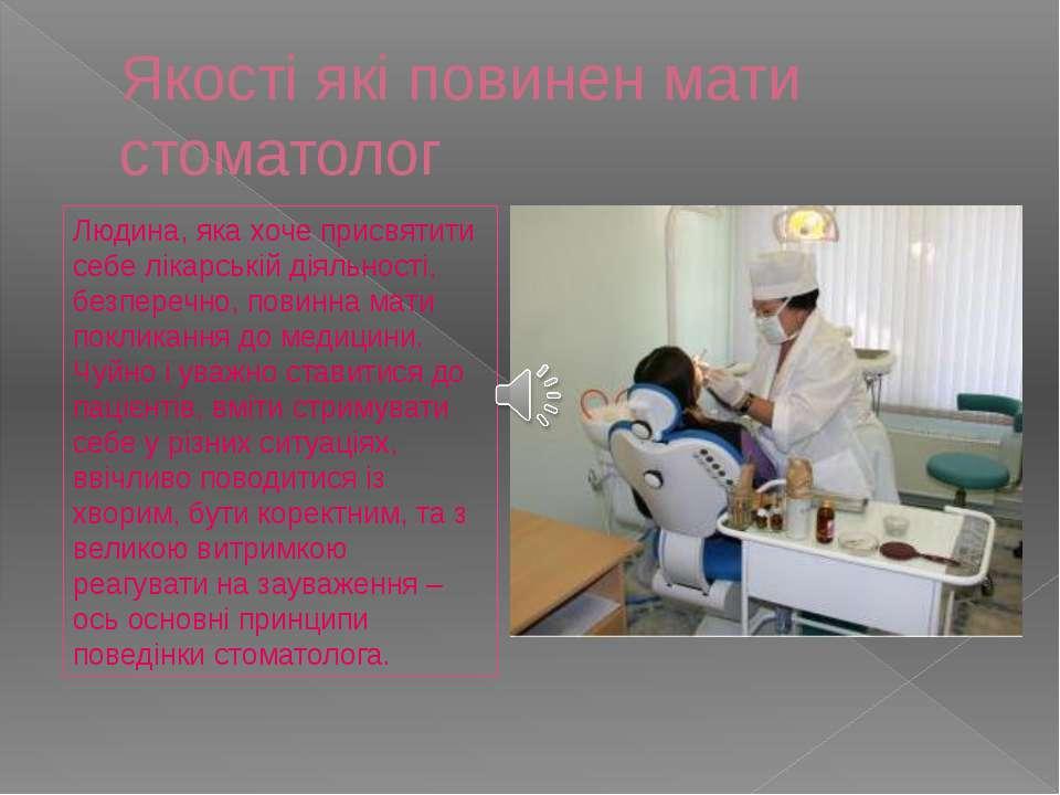 Якості які повинен мати стоматолог Людина, яка хоче присвятити себе лікарські...