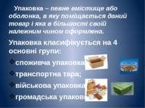 Упаковка – певне вмістище або оболонка, в яку поміщається даний товар і яка в...
