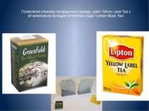 Порівняємо упаковку закордонного бренду Lipton Yellow Label Tea з вітчизнянян...