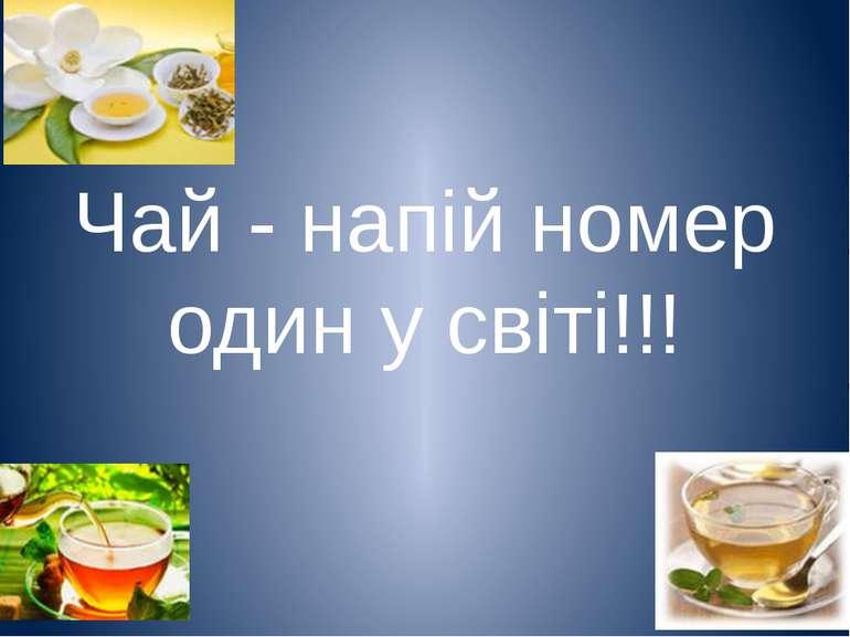 Чай - напій номер один у світі!!!