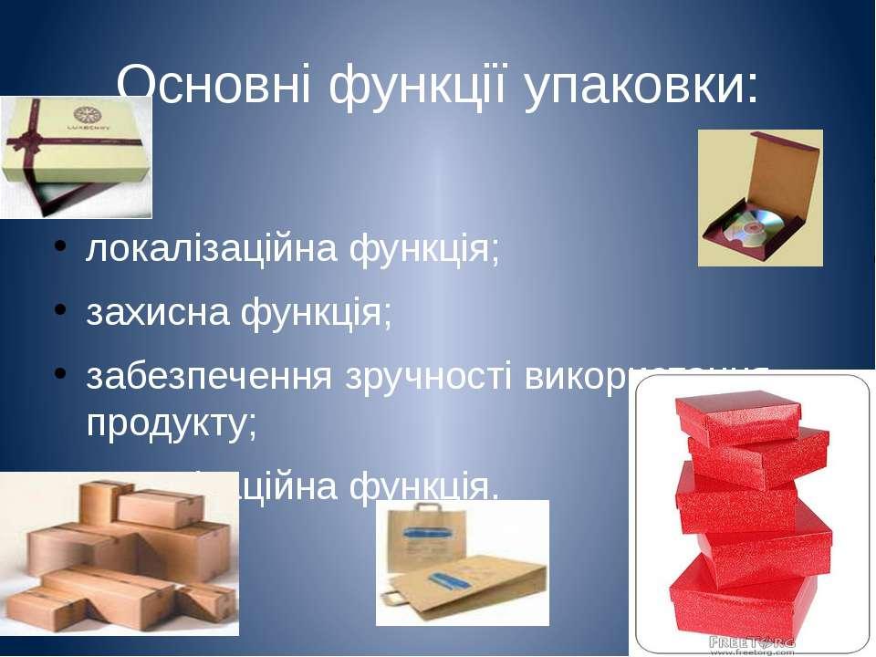 Основні функції упаковки: локалізаційна функція; захисна функція; забезпеченн...
