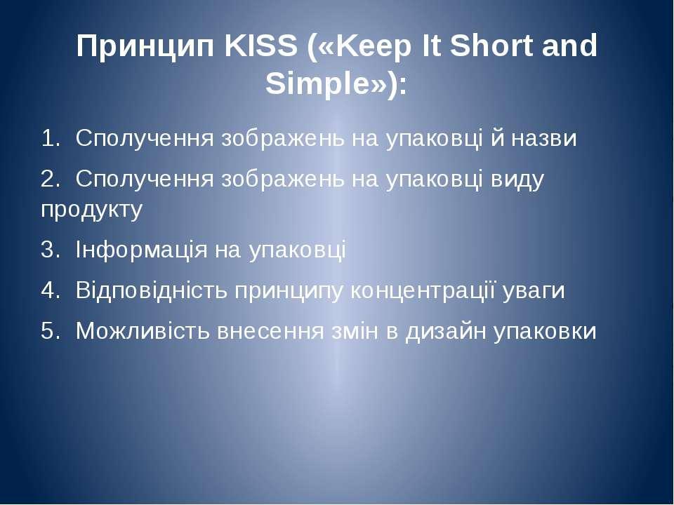 Принцип KISS («Keep It Short and Simple»): 1. Сполучення зображень на упаковц...