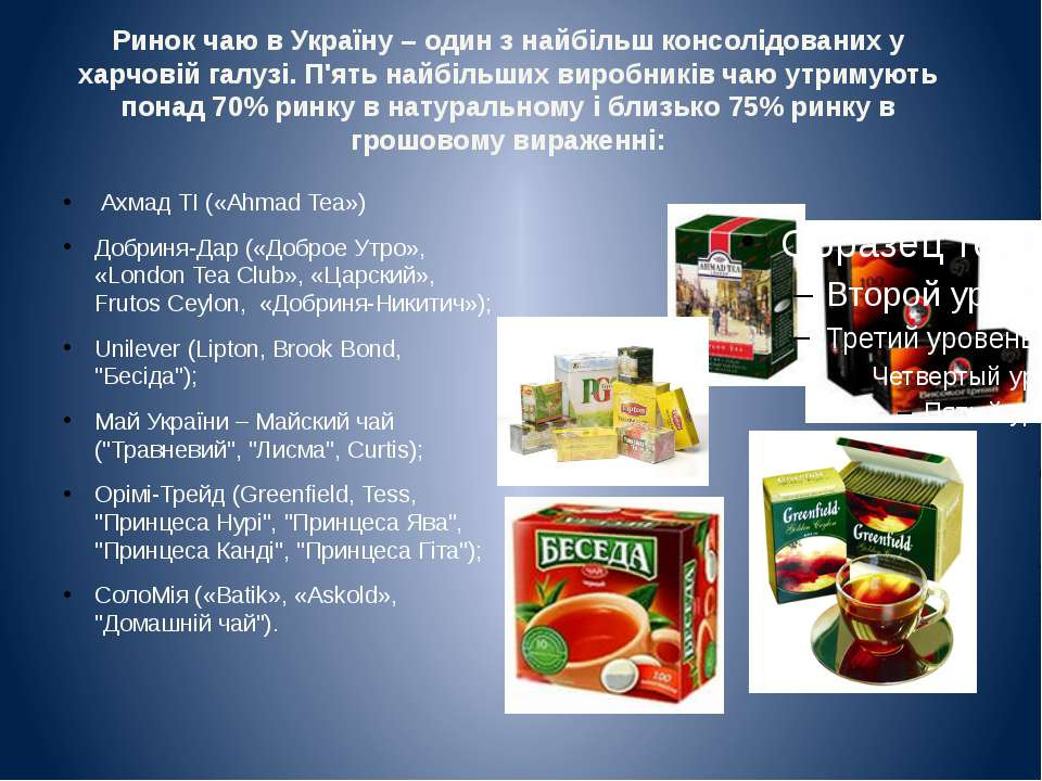 Ринок чаю в Україну – один з найбільш консолідованих у харчовій галузі. П'ять...