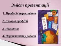 2. Історія професії назад Професія перекладача - одна з найдавніших. Необхідн...