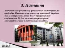 Інформацію взято з таких джерел: http://www.parta.com.ua/university/philology...