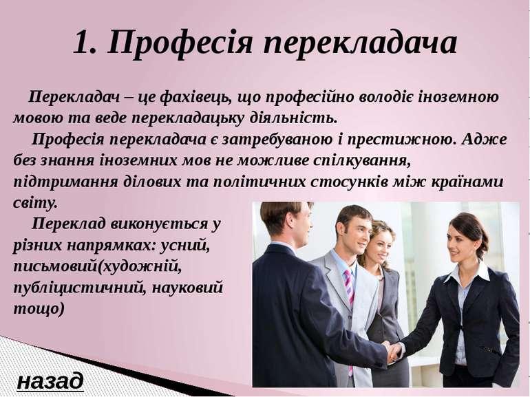 3. Навчання назад Навчаються перекладачі у філологічних інститутах та академі...