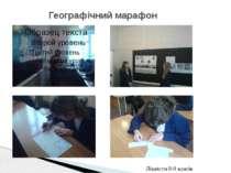 Географічний марафон Ліцеїсти 8-9 класів