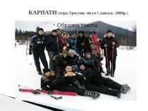 КАРПАТИ (гора Тростян, місто Славськ. 2008р.)