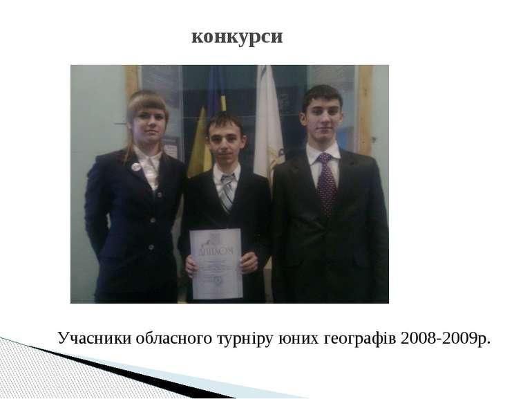 конкурси Учасники обласного турніру юних географів 2008-2009р.