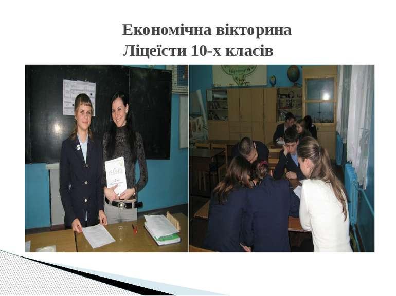 Економічна вікторина Ліцеїсти 10-х класів