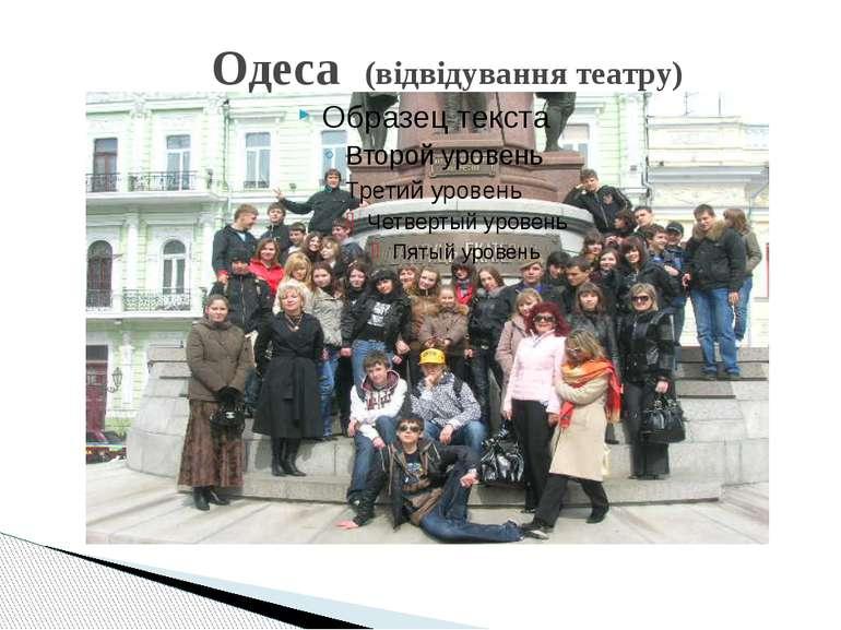 Одеса (відвідування театру)