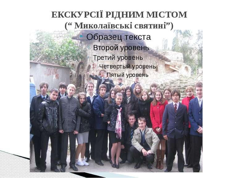 """ЕКСКУРСІЇ РІДНИМ МІСТОМ ("""" Миколаївські святині"""")"""