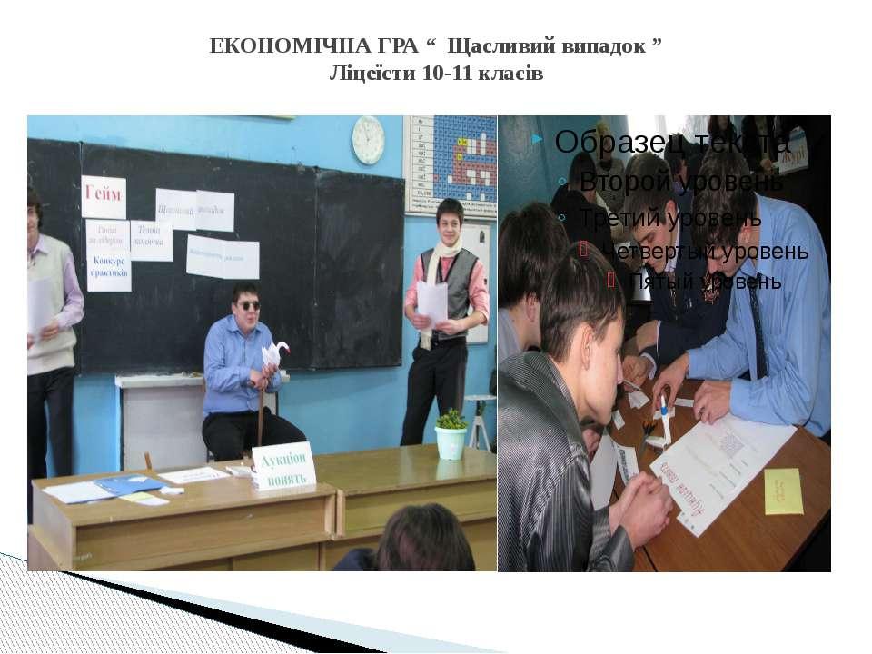 """ЕКОНОМІЧНА ГРА """" Щасливий випадок """" Ліцеїсти 10-11 класів"""