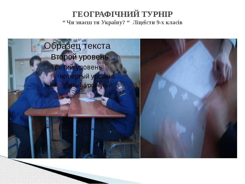 """ГЕОГРАФІЧНИЙ ТУРНІР """" Чи знаєш ти Україну? """" Ліцеїсти 9-х класів"""