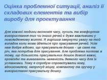 Оцінка проблемної ситуації, аналіз її складових елементів та вибір виробу для...