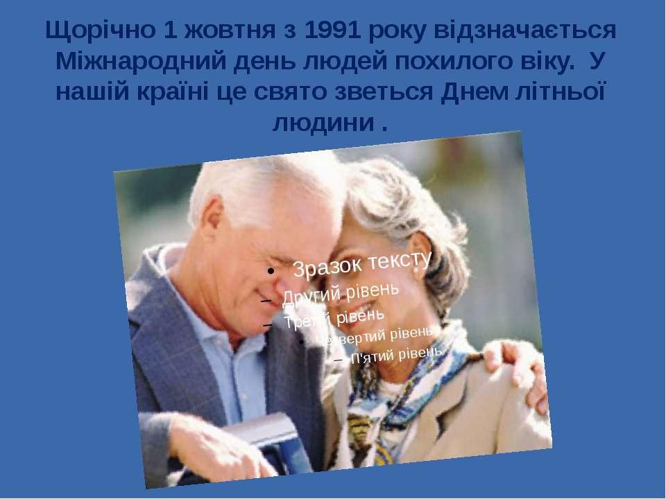 Щорічно 1 жовтня з 1991 року відзначається Міжнародний день людей похилого ві...