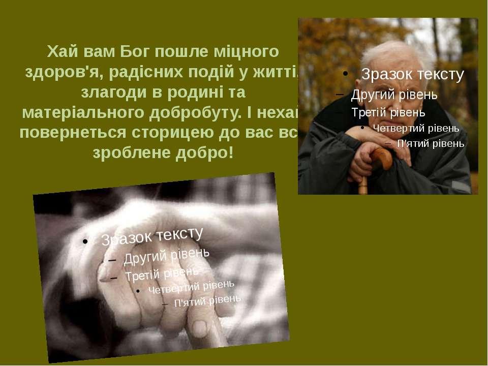 Хай вам Бог пошле міцного здоров'я, радісних подій у житті, злагоди в родині ...