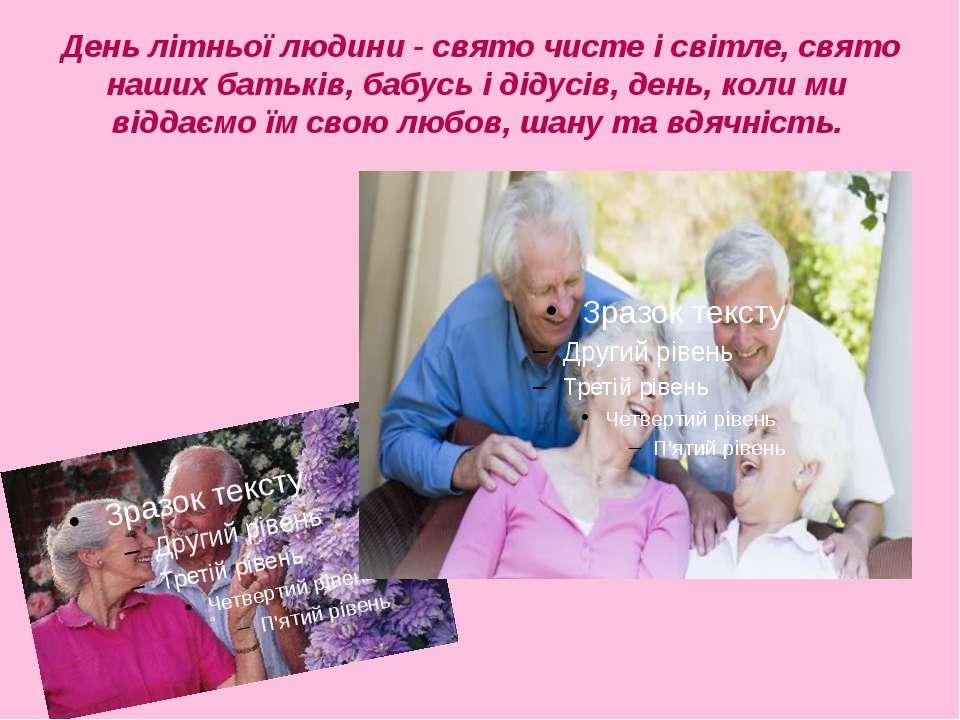 День літньої людини - свято чисте і світле, свято наших батьків, бабусь і дід...