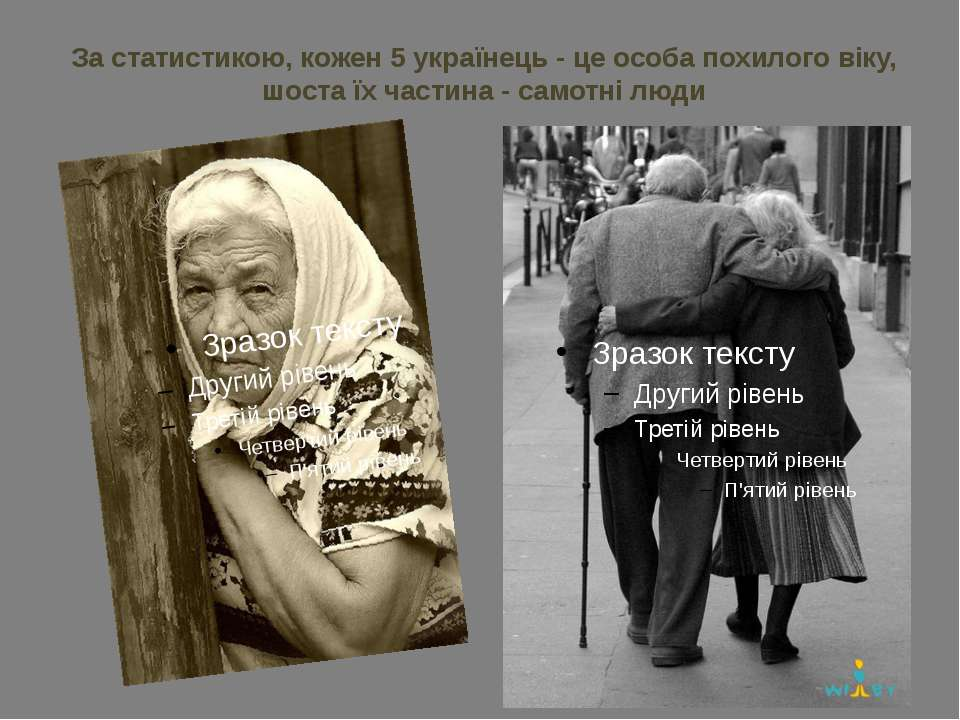 За статистикою, кожен 5 українець - це особа похилого віку, шоста їх частина ...