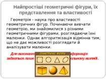 Найпростіші геометричні фігури, їх представлення та властивості Геометрія - н...