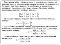 Якщо умови збігу та паралельності заданих двох прямих не виконуються, то можн...