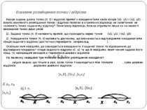 Взаємне розміщення точки і відрізка Нехай задана деяка точка (X; Y) і відрізо...