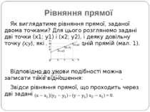 Рівняння прямої Як виглядатиме рівняння прямої, заданої двома точками? Для ць...