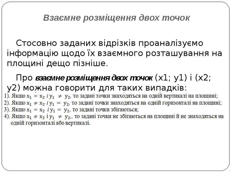 Взаємне розміщення двох точок Стосовно заданих відрізків проаналізуємо інформ...