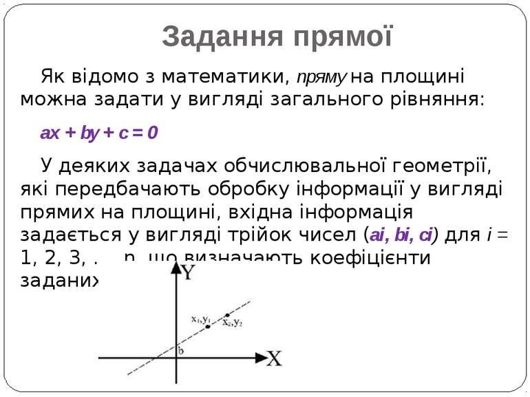 Як відомо з математики, пряму на площині можна задати у вигляді загального рі...