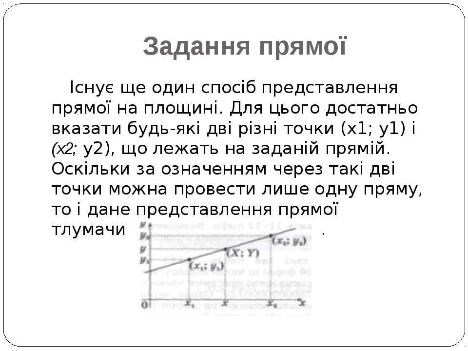 Задання прямої Існує ще один спосіб представлення прямої на площині. Для цьог...