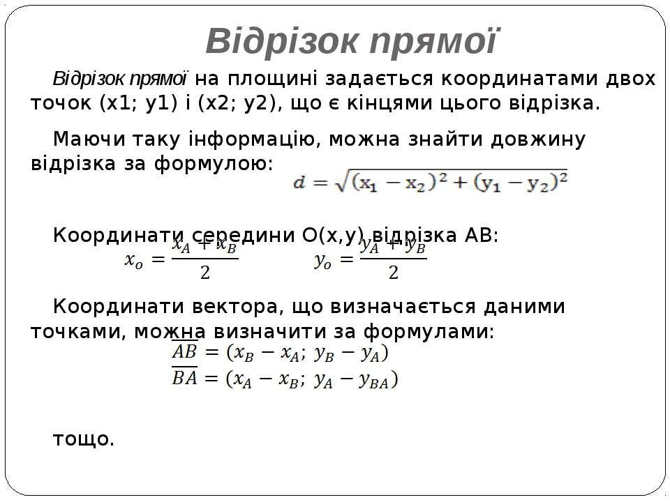 Відрізок прямої Відрізок прямої на площині задається координатами двох точок ...